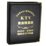 Best Media BM-4000 Vietnamese/Chinese Song Book