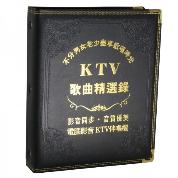 Best Media BM-2000 Song Book (Chinese)